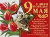 9 мая_администрация