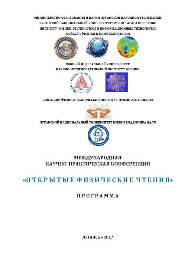 Международная научно-практическая конференция «Открытые физические чтения»
