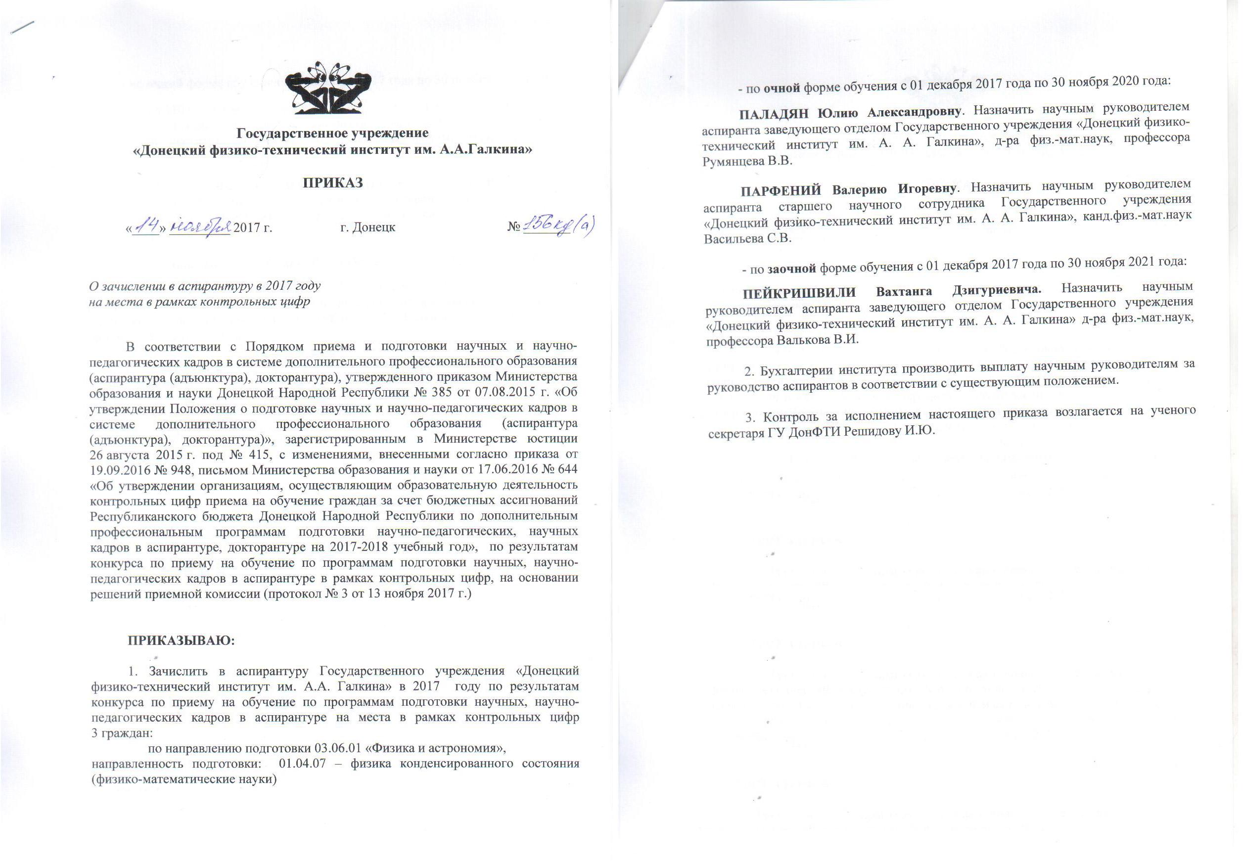 Донецкий физико технический институт им А А Галкина Приказ о зачислении