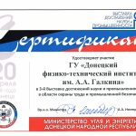 Участие в Выставке достижений науки и промышленности ДНР