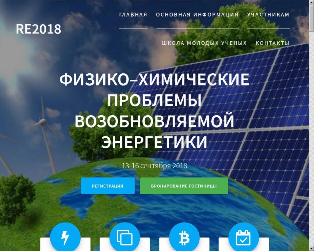 Участие в работе конференции по физико-химическим проблемам возобновляемой энергетики