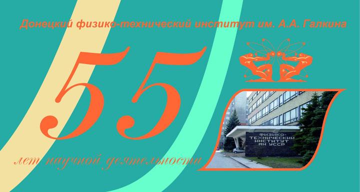 Государственному учреждению «Донецкий физико-технический институт им. А.А. Галкина» – 55 лет