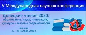 Донецкие чтения 2020: образование, наука, инновации, культура и вызовы современности