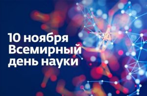 Поздравление со Всемирным Днем Науки!