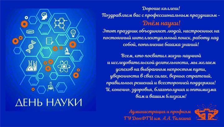 8 февраля отмечается День науки